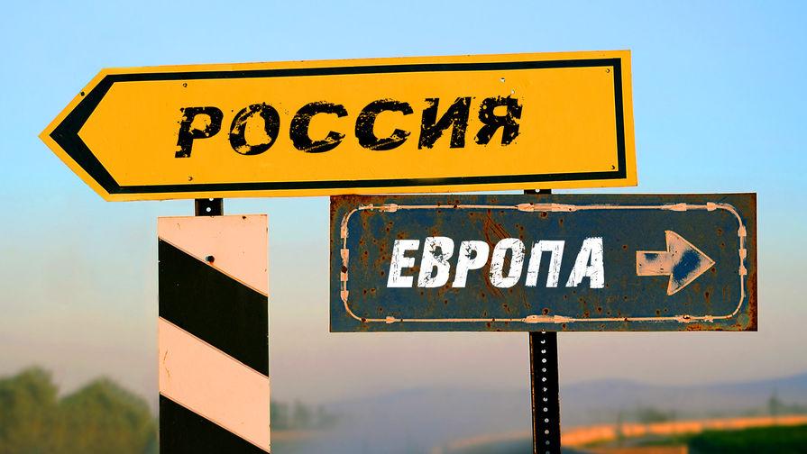 «Разрыв Европы и России был большой ошибкой»