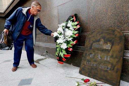 Акция против реформы Российской академии наук у Госдумы, 18 сентября 2013 года