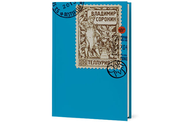Обложка новой книги Владимира Сорокина «Теллурия»