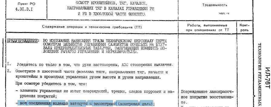 Из технологии регламентных работ аналогичного самолета Ил-76Т