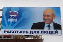 «Надо, к сожалению, голосовать за «Единую Россию»