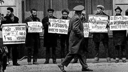 Исполняется 45 лет с начала широкой волны эмиграции евреев из СССР