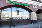 У Россельхозбанка украли 5,5 млрд рублей