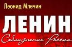 К. и. н. Илья Усов о книге Леонида Млечина «Ленин. Соблазнение России», вошедшей в короткий список премии «Просветитель-2012»