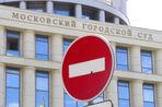 Московский городской суд признал обоснованным решение Пресненского суда признать выборы президента РФБ недействительными