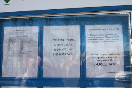 Московские власти советуют приезжать за эвакуированным автомобилем с 4.00 до 14.00