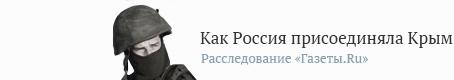 Как Россия присоединяла Крым - версия московской газеты