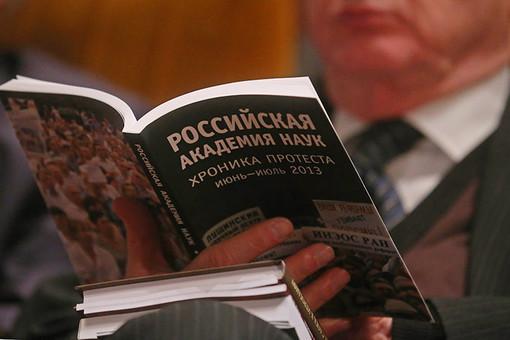 Госдума рассмотрит Законопроект о реформе РАН в ближайший вторник