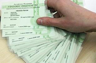 Пенсионный фонд чуть не лишился 1,25 млрд рублей - Газета.Ru Финансы