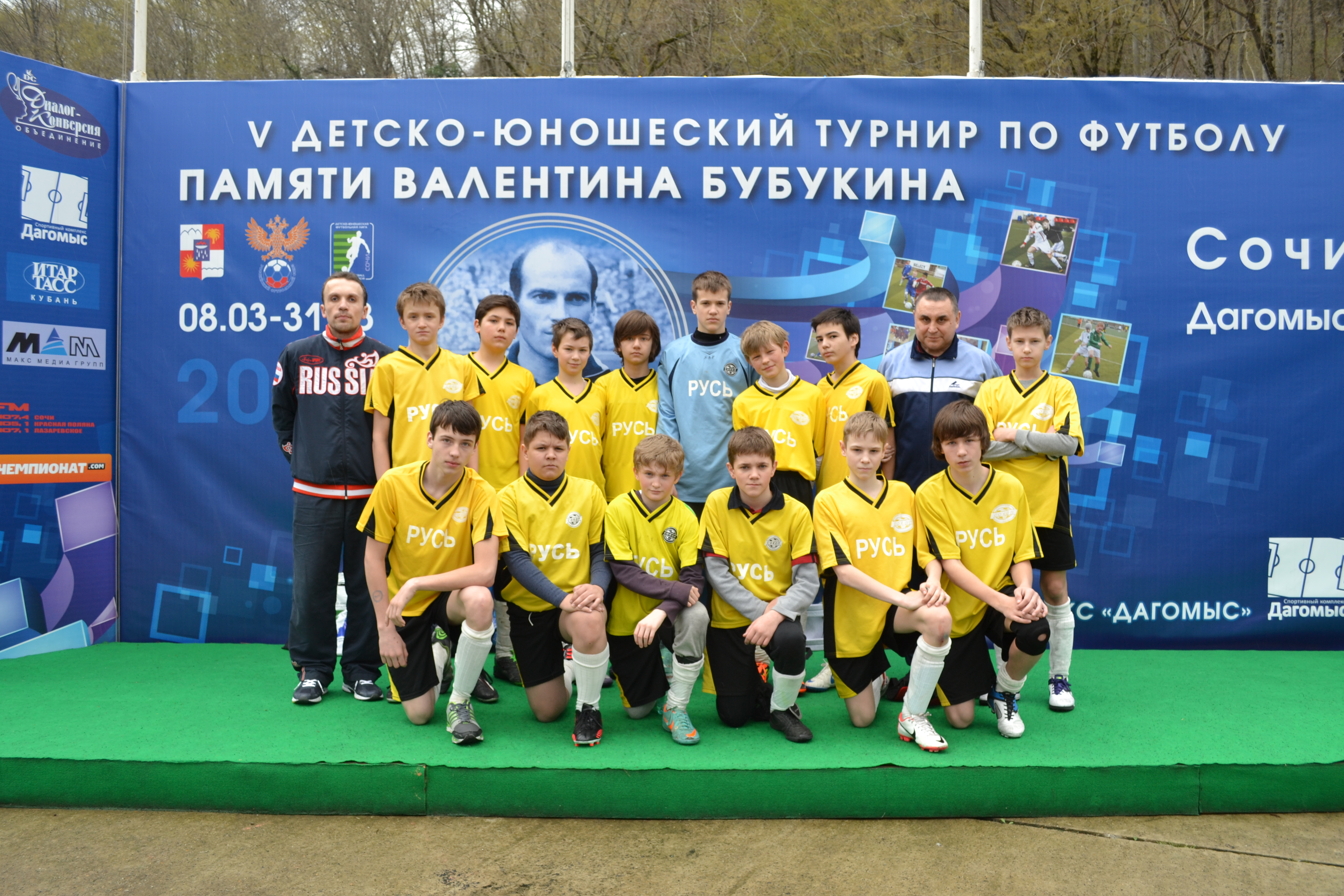 Детские футбольные школы интернаты