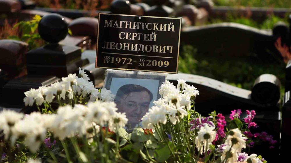 Юриста фонда Hermitage Capital Сергея Магнитского, скончавшегося в