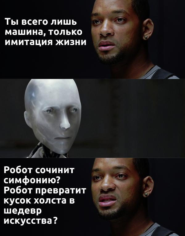 «А вы?» Кадры из фильма «Я, робот»