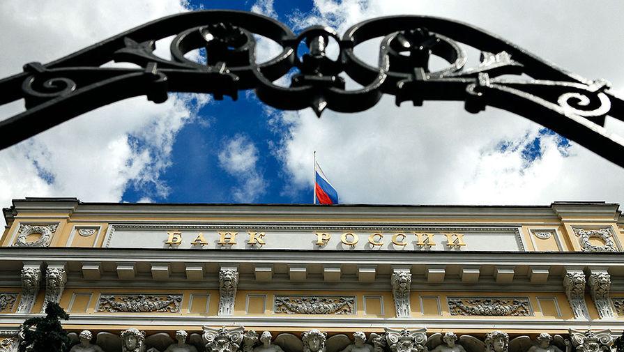 Банк РФ оставил главную ставку без изменений