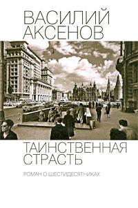 Последний ожог Аксенова