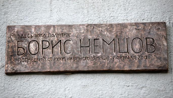 Мэрия Москвы разрешила установить памятную доску Борису Немцову