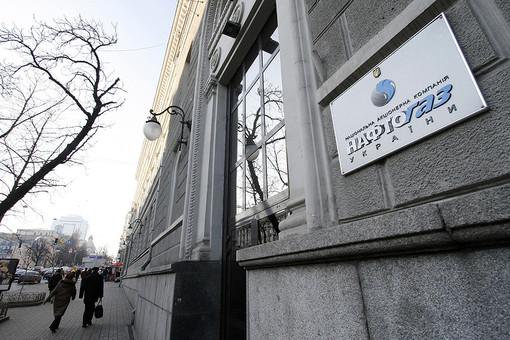 Центральный офис Национальной акционерной компании «Нафтогаз Украины»