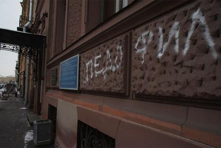 Надпись «педофил» на одной из стен музея-усадьбы Владимира Набокова
