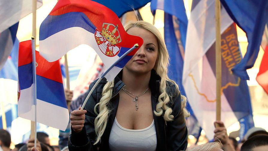 база сербы не хотят в ес поздравления Днём рождения