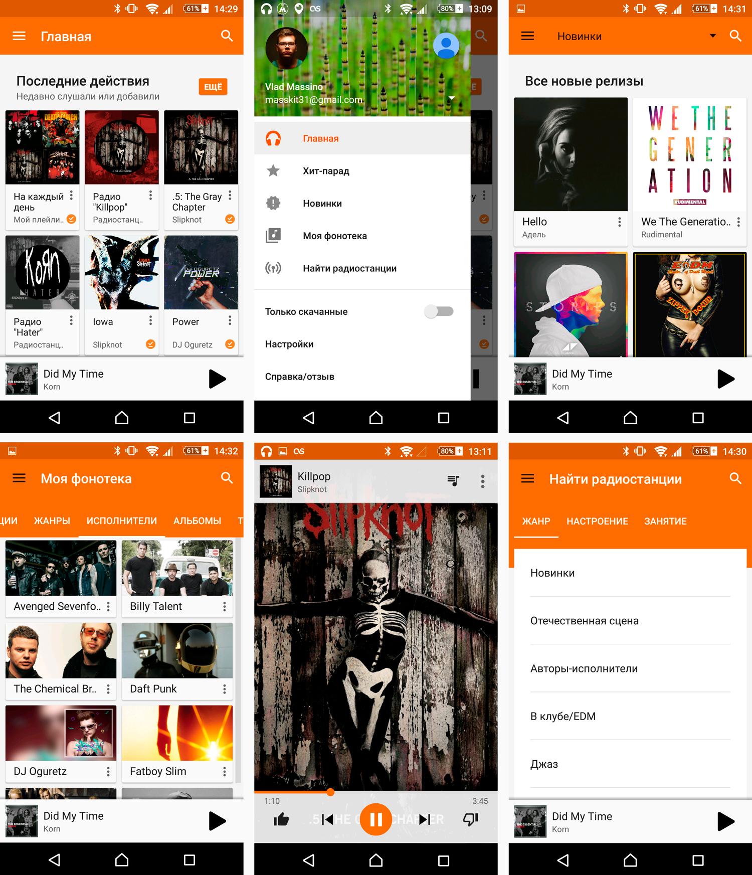 Интерфейс Play Music выполнен в общем для Google стиле