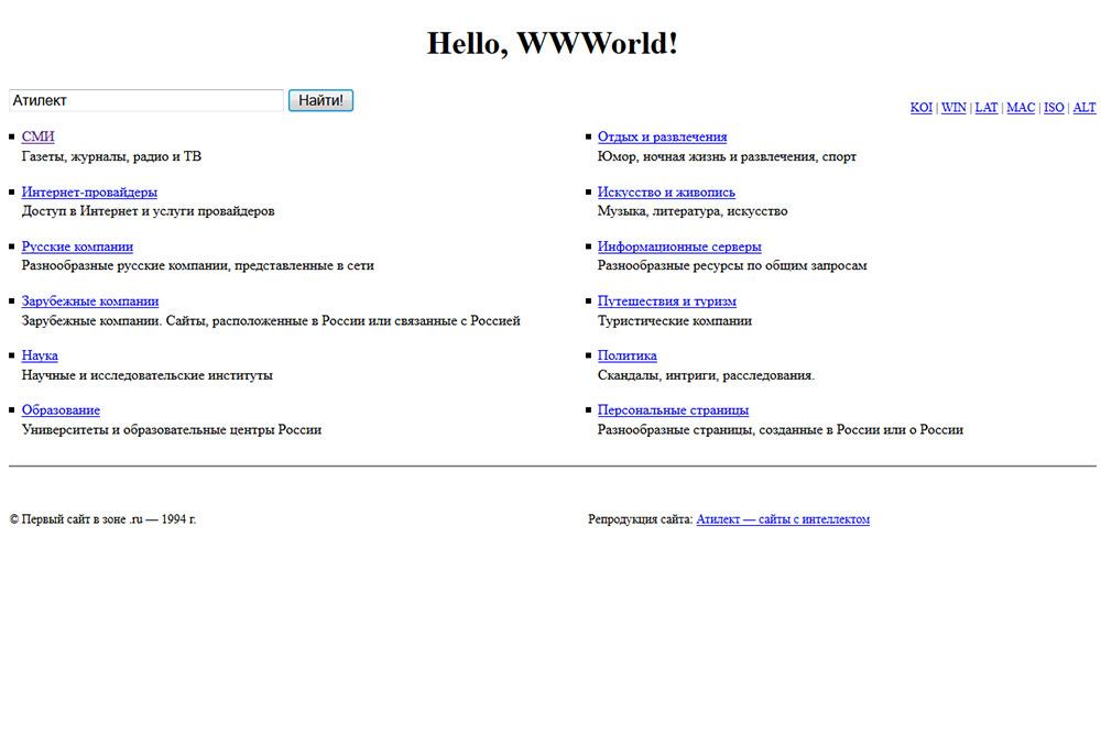 Репродукция первого сайта в рунете