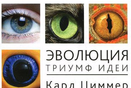 На русском языке издана книга Карла Циммера «Эволюция. Триумф идеи»