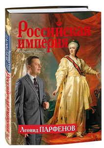 Обложка книги Леонида Парфенова «Российская империя»