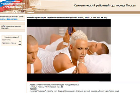 Khamovniki court page defaced by Anonymous, Court practice worse than ever — Gazeta.Ru
