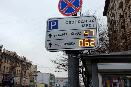 Paid street parking proves profitable in central Moscow