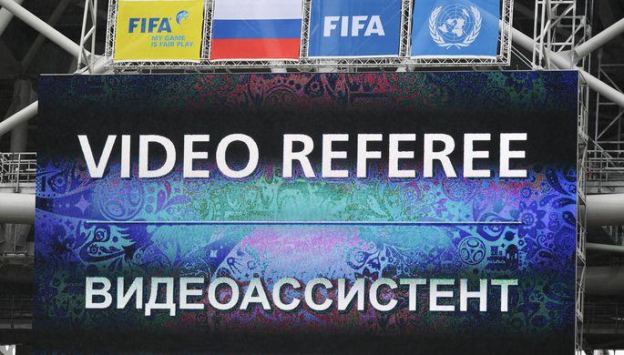 ФИФА хочет использовать систему VAR наЧМ-2018 пофутболу