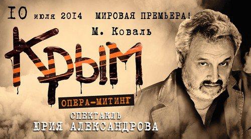 Премьера оперы-митинга запланирована на 10 июля в театре «Санктъ-Петербургъ Опера»