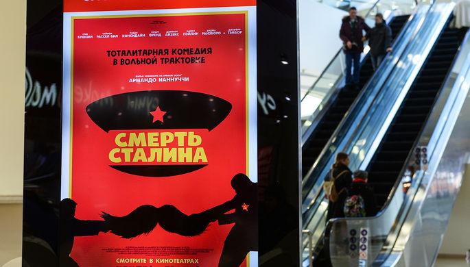 Суд отказалася вернуть прокатное свидетельство кинофильму «Смерть Сталина»