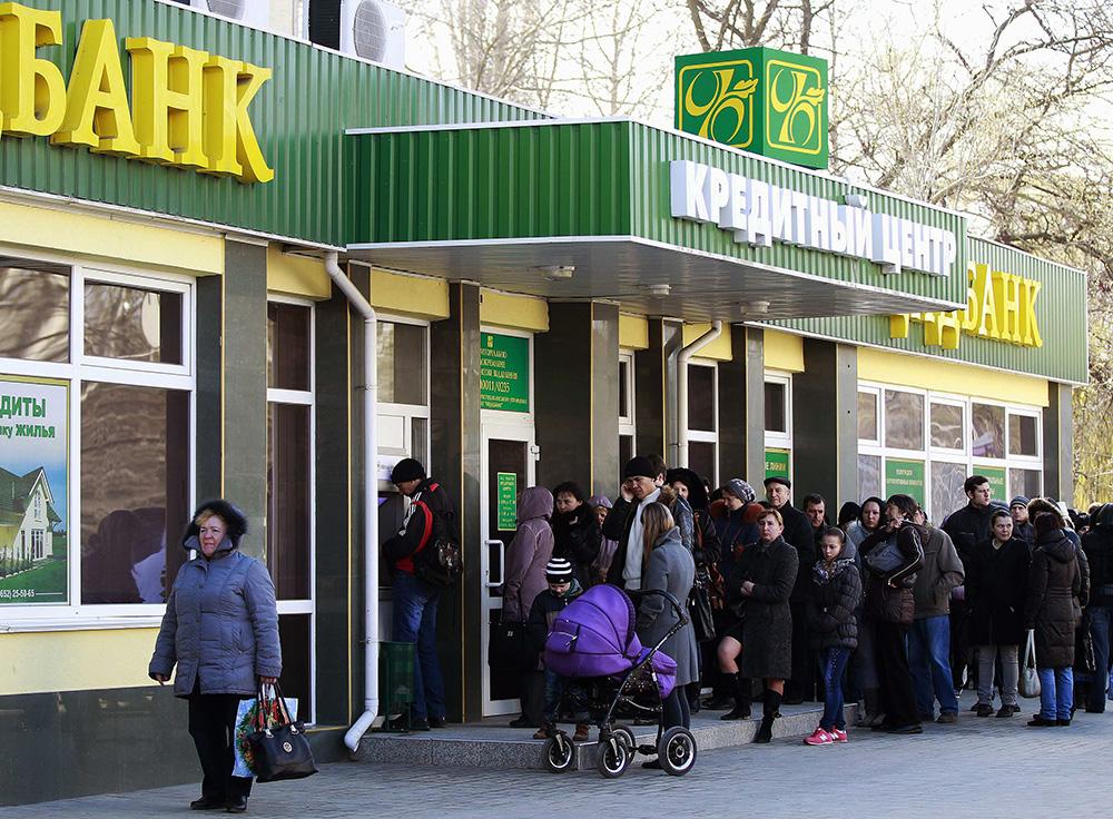 Банки Крыма | ВКонтакте