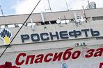 «Роснефть» вернет офшорные деньги ТНК-ВР в Россию