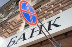 ЦБ продолжит отзыв лицензий у проблемных банков