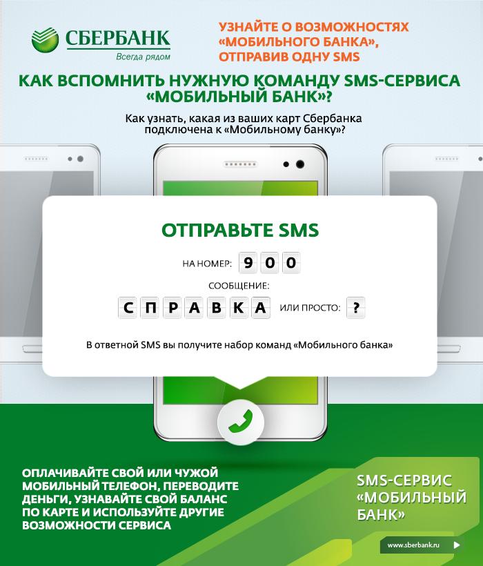 Что такое мобильный банк экономный тебе