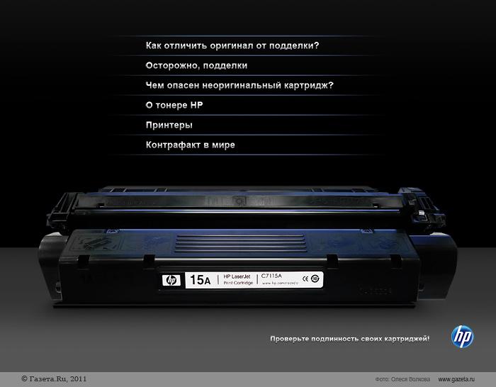 HP Как отличить оригинальный картридж от подделки