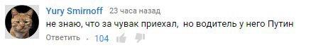 Пользователь YouTube прокомментировал видео прибытия Путина на «Валдай»