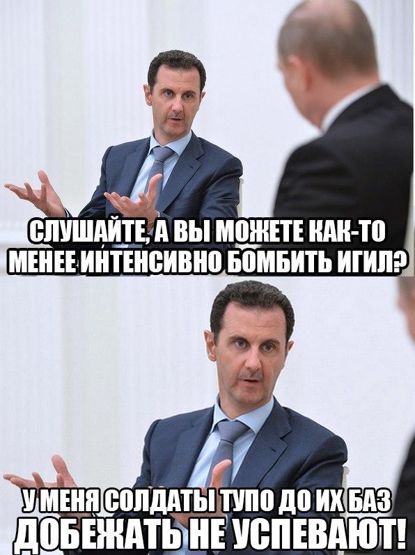 Дипломатические отношения Асада и Путина — одна из самых популярных тем в сети