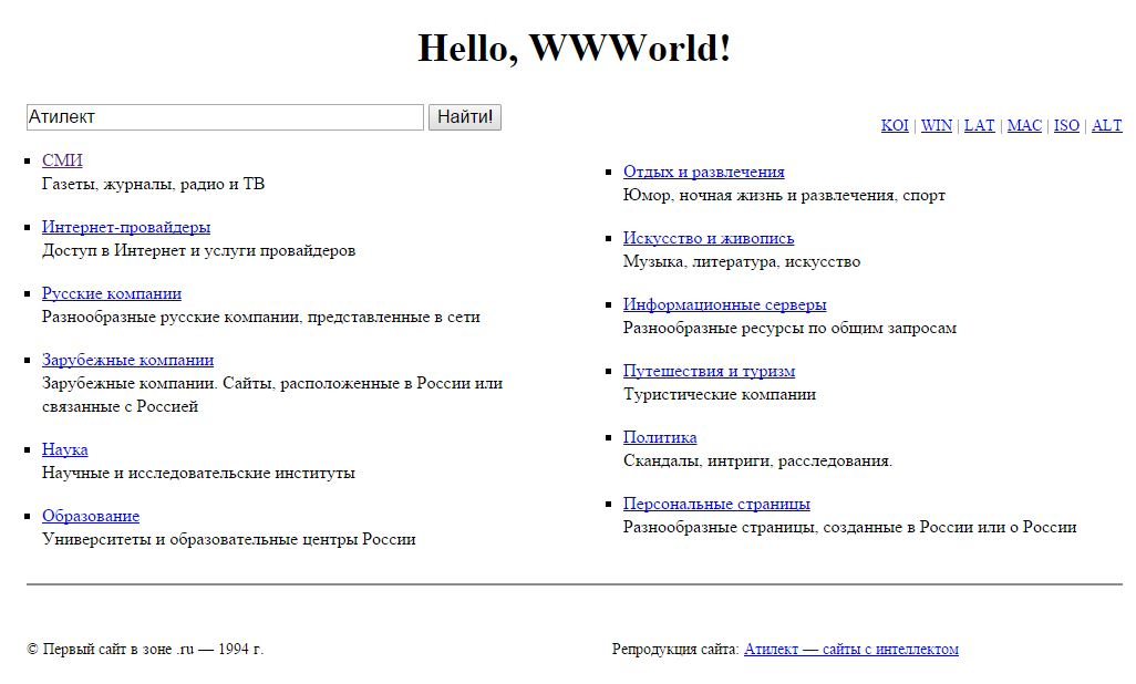 Первый веб-сайт на русском языке