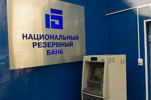 Национальный резервный банк