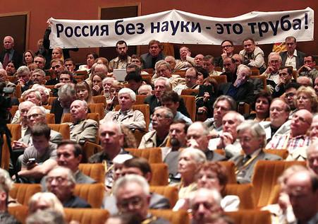 Конференция научных работников не добавила ясности в будущем РАН и российской науки