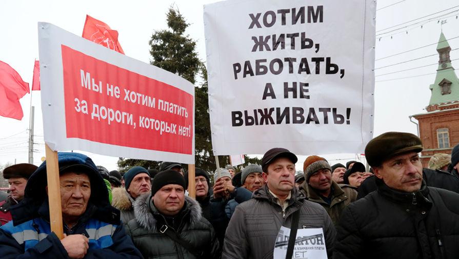 Во время митинга «Нет поборам за дороги!» против системы взимания платы...