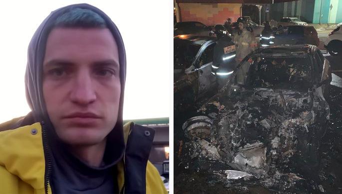 Дмитрий Егоров и его сгоревшая машина