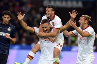 Дубль капитана «Ромы» Франческо Тотти обеспечил его команде уверенную победу над «Интером»