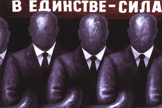 А. Лозенко, «В единстве- сила!», 1988