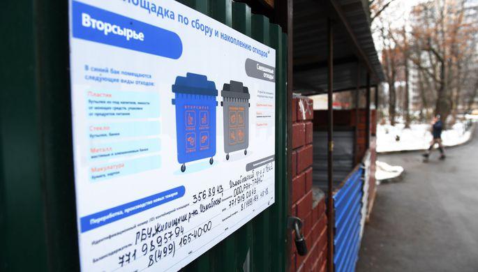 «Многое уже сделано»: как Москва будет справляться с мусором в 2021 году