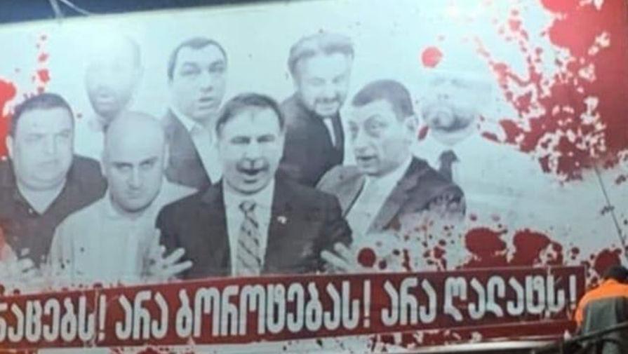 Перед выборами в Грузии появились «кровавые» баннеры с изображением Саакашвили