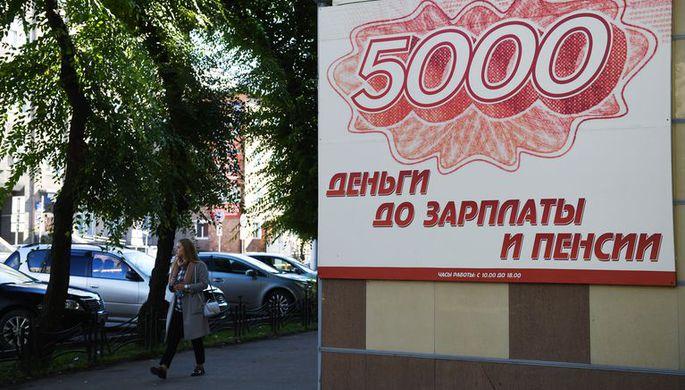 Россия угодила в яму: граждане перебрали кредитов