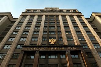 Здание Государственной думы РФ