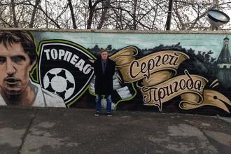 Знаменитый торпедовец Сергей Пригода на фоне собственного портрета у стадиона имени Стрельцова